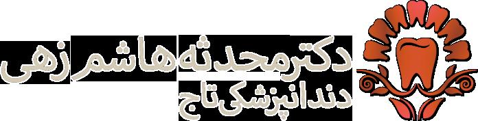 دکتر محدثه هاشمزهی - دندانپزشک متخصص درمان ریشه دندان و عصب کشی در اسلامشهر